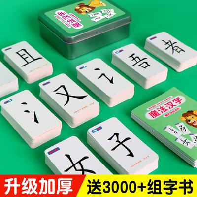魔法汉字偏旁部首组合识字卡片全套趣味魔术扑克牌拼字卡神器认字