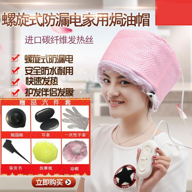 �h油加热帽烫头家用不干枯理发店电热帽蒸发帽护理插电发热染发机