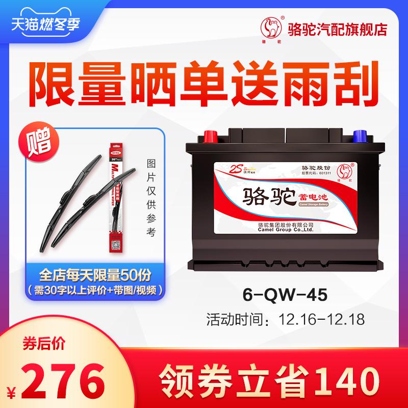 骆驼汽车电瓶6-QW-45适配雅阁本田CRV锋范12V45AH蓄电池 以旧换新