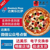 达美乐披萨比萨50元100元电子券代金优惠券抵价特价全国通用自动