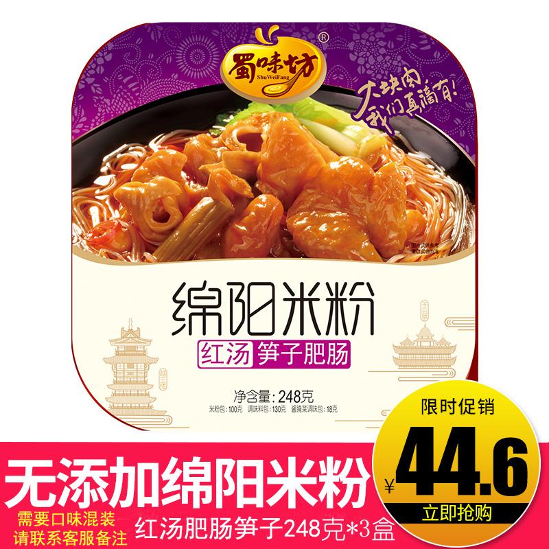 蜀味坊绵阳米粉 红汤肥肠笋子248g*3盒 中餐厅同款四川麻辣盒装