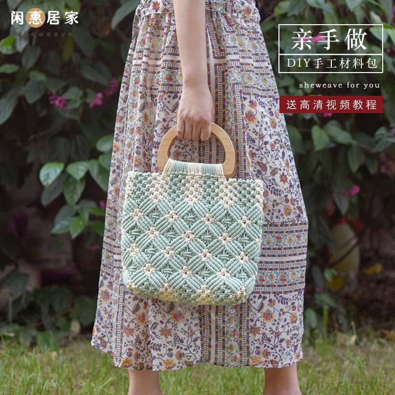 闲惠居家 解树 抖音同款手工编织包包材料沙滩包女手提编织包度假