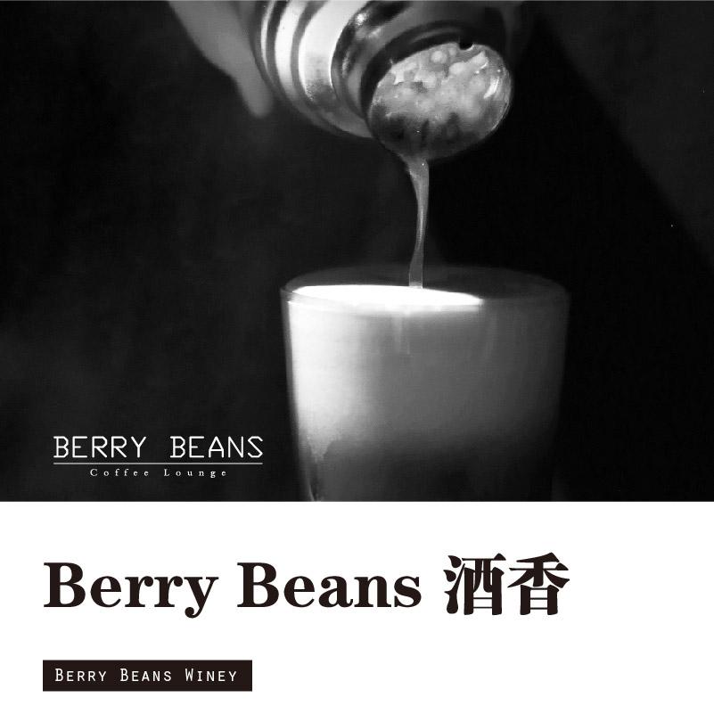 Berry beans 250g