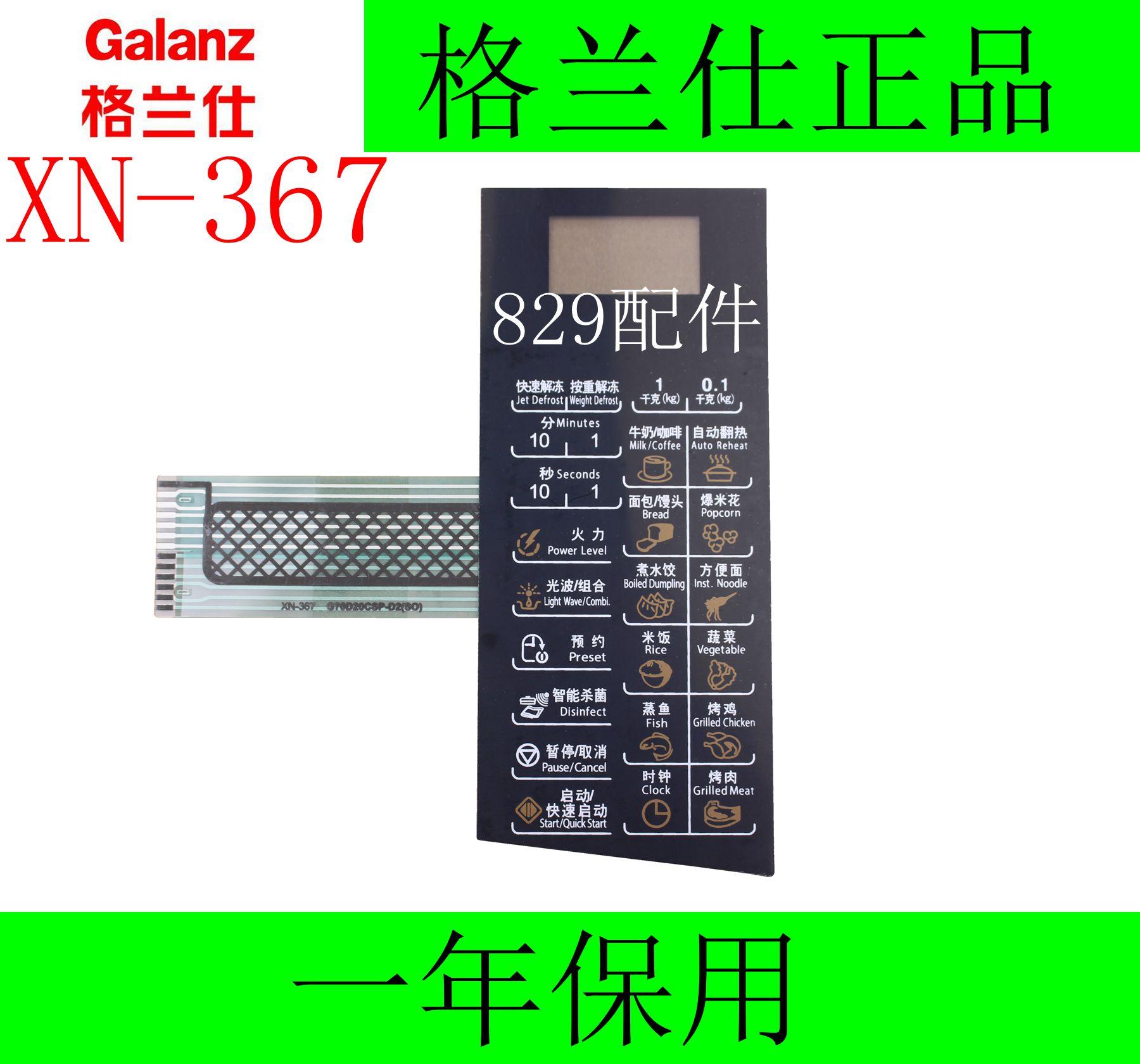 Сальник официальный микроволновой печи G70D20CN1P-D2(S0) фильм переключатель панель переключатель кнопка выключателя монтаж