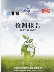 京东天猫淘宝商城食品接触ROHS4项6项重金属8项检测质检检测报告