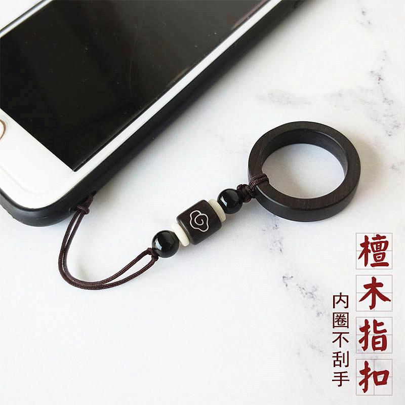 券后18.50元檀木手机挂绳指扣环男短款个性创意