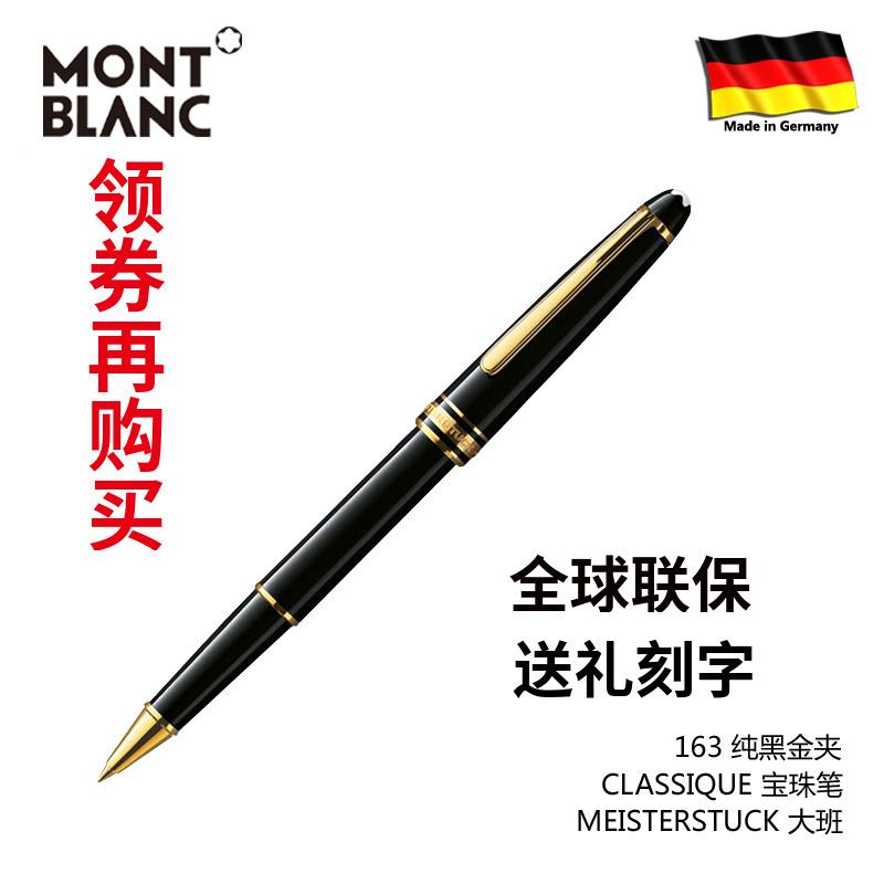 顺丰包邮正品万宝龙笔大班P163豪华经典款宝珠笔 签字笔 专柜联保