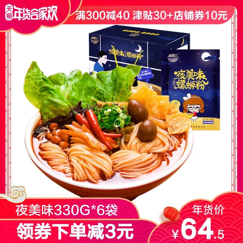 螺霸王夜美味螺蛳粉330g*6袋加量装礼盒含鹌鹑蛋 柳州螺丝粉包邮