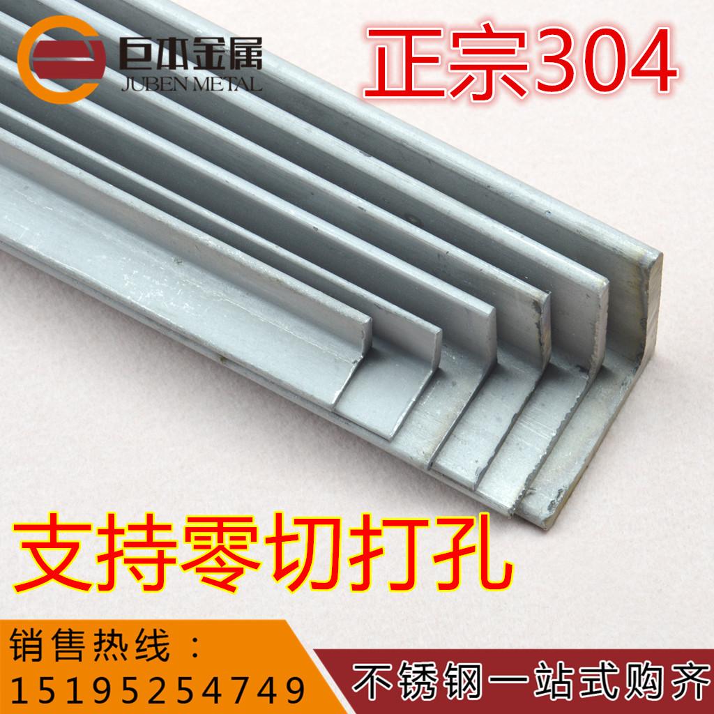 201/304/316 нержавеющей стали угол сталь треугольник сталь треугольник железо угол сталь пробить продаётся напрямую с завода произвольно резка