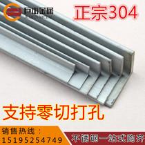 不锈钢加厚等边万能角铁201加工热镀锌万用金属冷弯4×40冲孔角钢