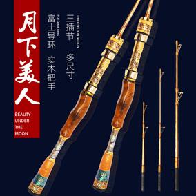 桃源月下美人1米1.2米1.1米实木软尾微铅桥阀杆伐竿笩杆筏钓竿