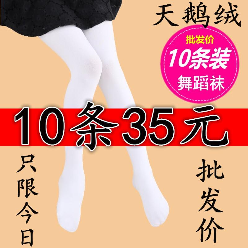 10条装儿童连裤袜季女童打底裤练功白色丝袜夏季薄款袜子舞蹈袜