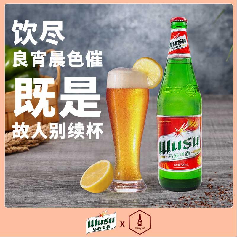 大乌苏啤酒新疆买过的朋友说说