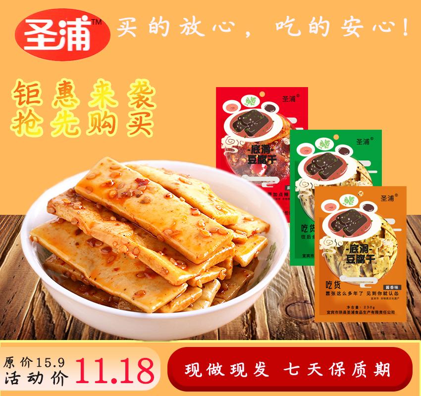 Didong Shengpu dried bean curd thin slice spicy bean curd leisure snacks Sichuan spicy dried bean curd in 5 bags