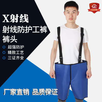 X-ray protection special overalls, radiation protection lead pants, radiology gonadal shorts, lead clothes