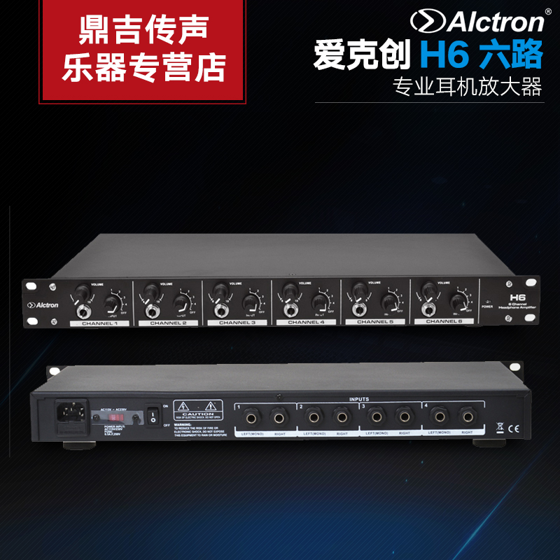 Alctron/ любовь грамм создать H6 шесть дорога профессиональный уровень наушники увеличить устройство наушники распределение устройство многофункциональный ухо релиз