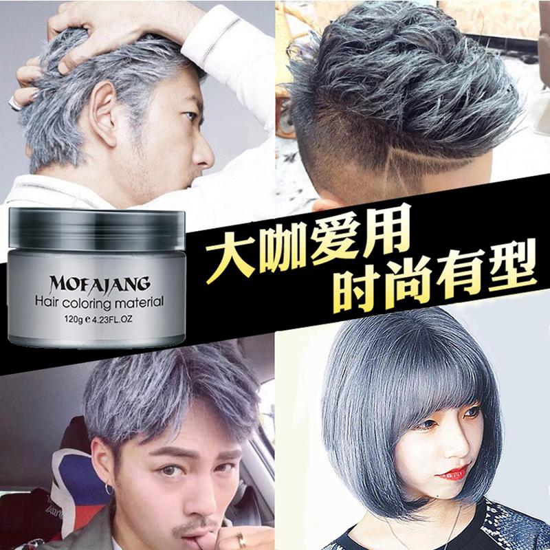 染色发泥奶奶灰发蜡头发造型定型蓝烟灰色一次性染发膏剂彩色发胶