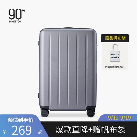 90分行李箱男24寸拉杆箱女万向轮28寸大容量旅行箱20寸登机箱小米