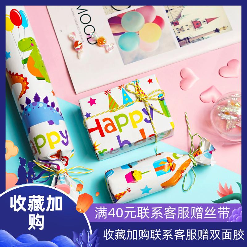 生日礼物节日欢乐时光系列包书纸