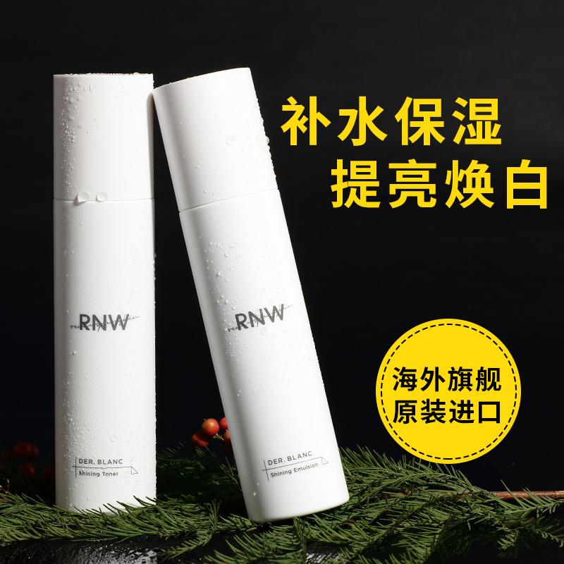 rnw水乳套装面部护理烟酰胺补水保湿护肤精华韩国正品官方旗舰店