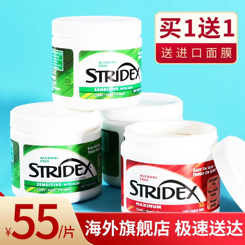 stridex棉片闭口粉刺修复水杨酸怎么样