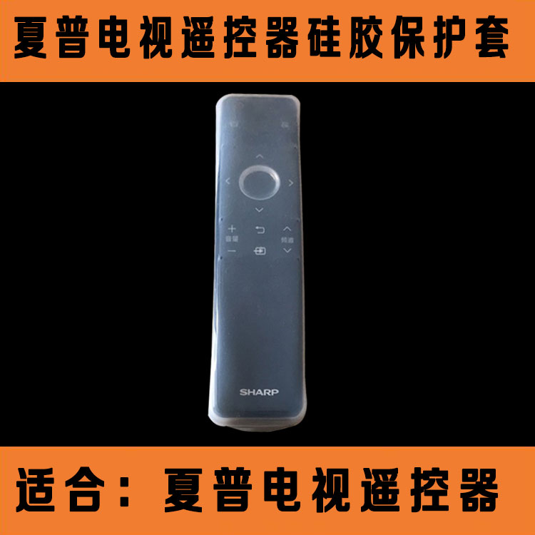 夏普语音智能遥控器保护套RRMCGB184WJSA2/LCD-60SU660电视硅胶套