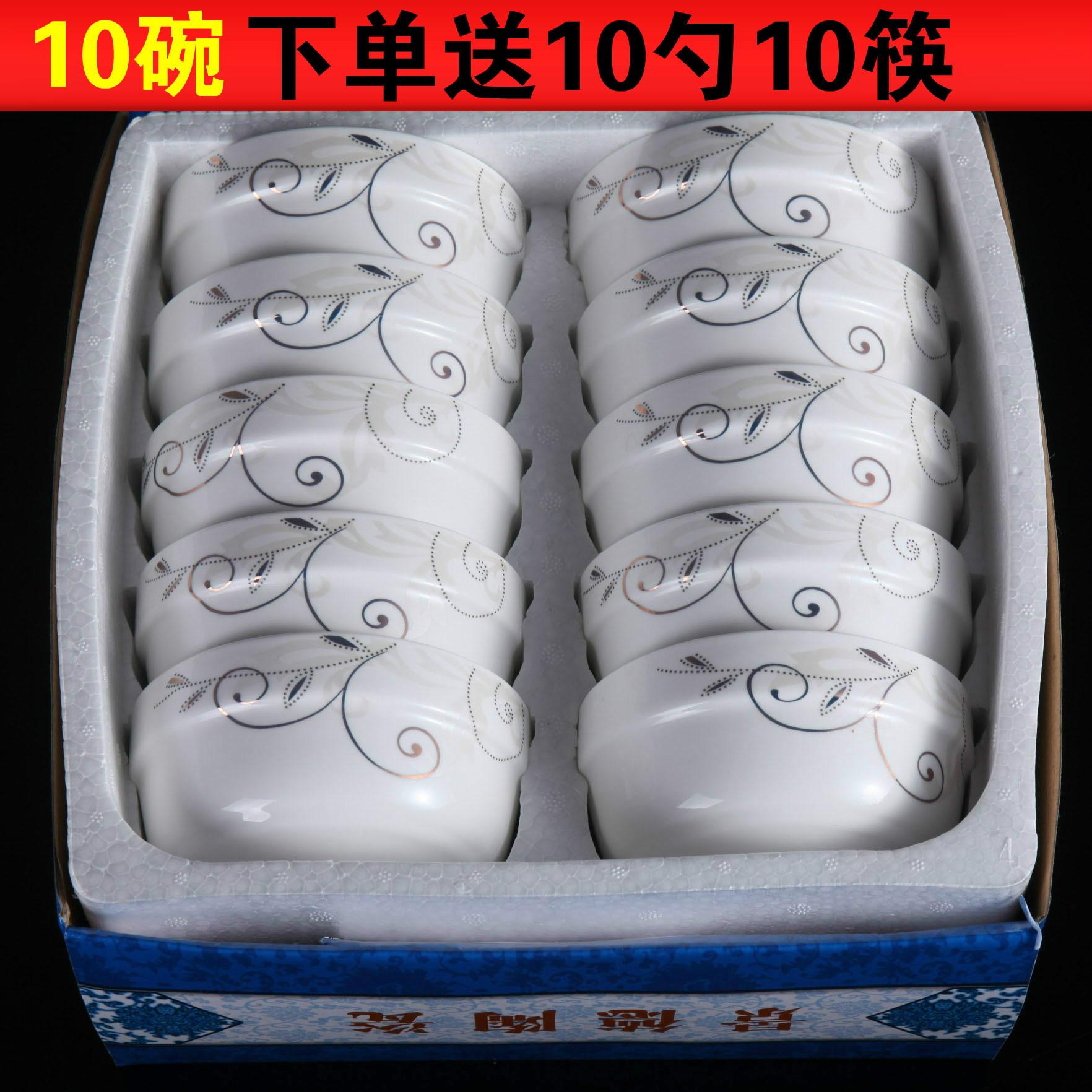 景德镇10勺筷家用骨瓷小陶瓷碗