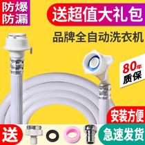 全自动半自动洗衣机进水管万能接头加长延长接水管子卡扣式通用型
