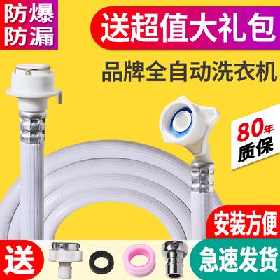 通用型全自动洗衣机加长延长进水管