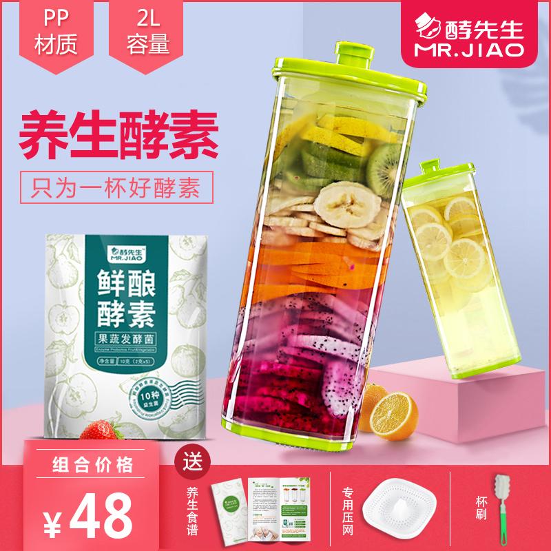 酵先生鲜酿酵素专用发酵菌粉妈妈家用自制水果果蔬桶孝素赠纤巧壶