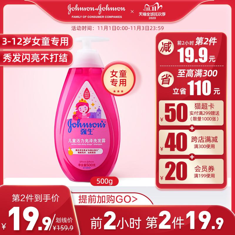 强生婴儿儿童活力亮泽洗发露儿童洗发水专用柔顺氨基酸旗舰店正品
