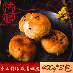 法根椒盐小烧饼手工400g*3包杭州特产正宗糕点点心零食小吃美食