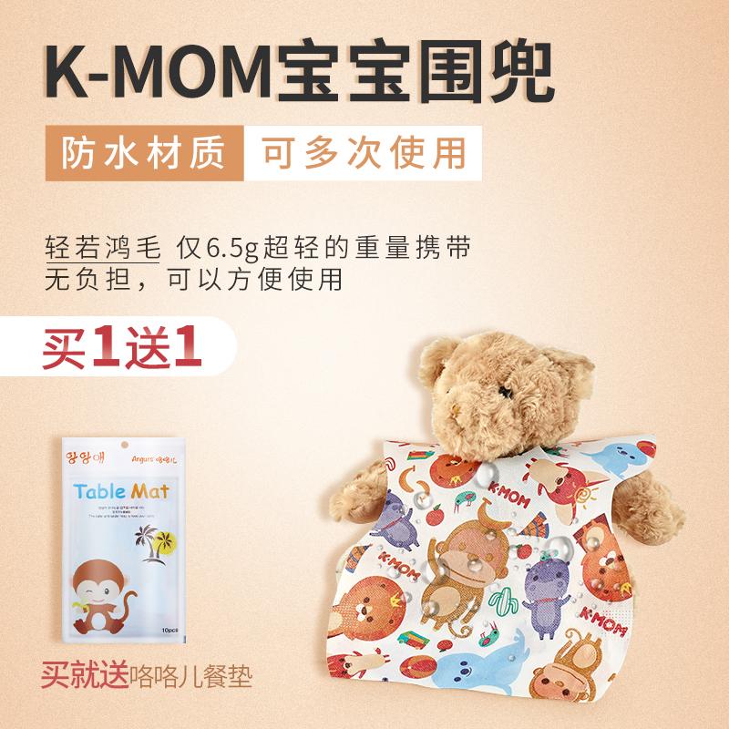 韩国K-MOM婴儿一次性围兜宝宝吃饭围嘴口水儿童神器防水小孩饭兜