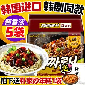 韩国进口袋装三养韩式杂酱炸酱面