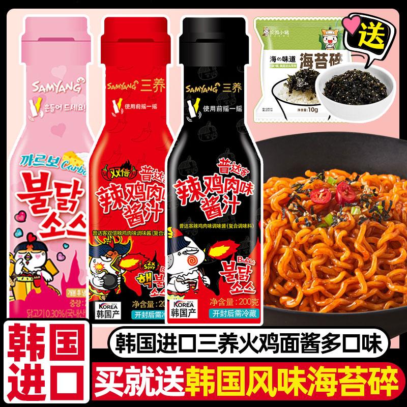 韩国火鸡面酱进口三养火鸡面酱料双倍辣韩式拌饭拌面 奶油火鸡酱