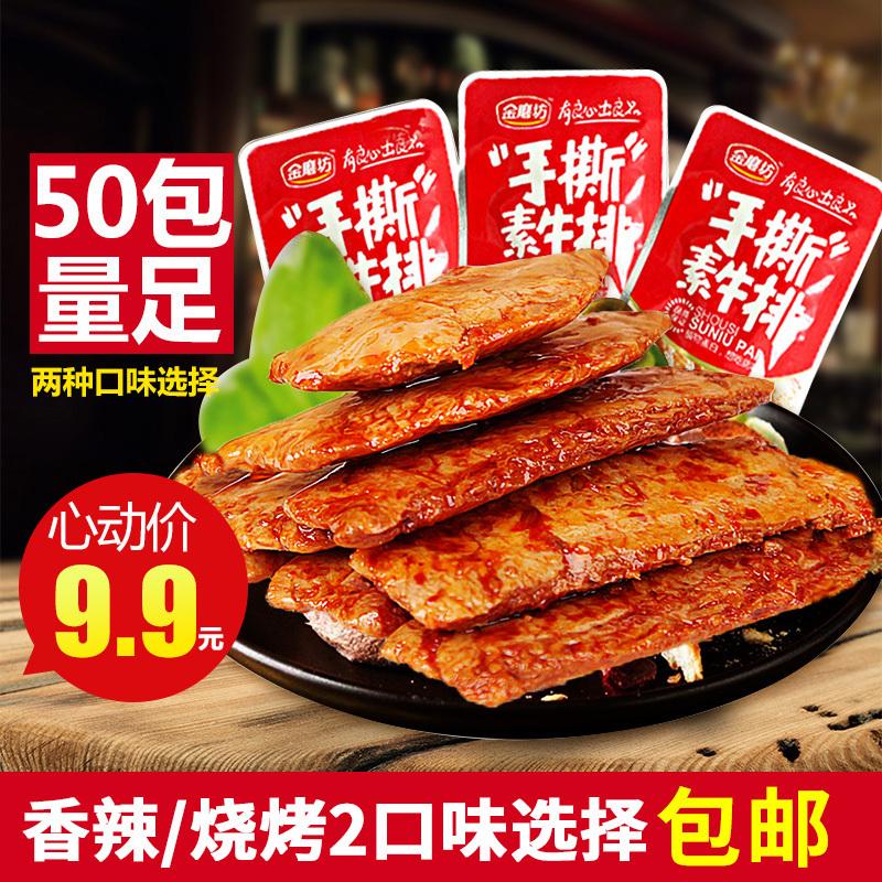 金磨坊手撕素牛肉50包豆干好吃不贵的宿舍小零食儿时素牛排鱼豆腐