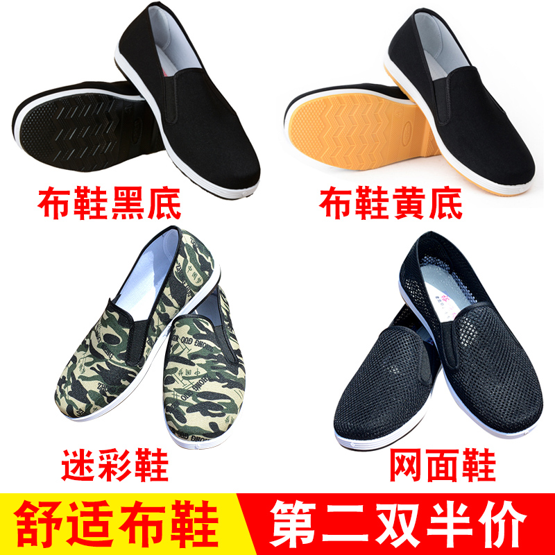 Old Beijing cloth shoes mens black cloth shoes antiskid flat bottom lazy man extra large size work shoes thousand layer sole black cloth shoes single cloth shoes