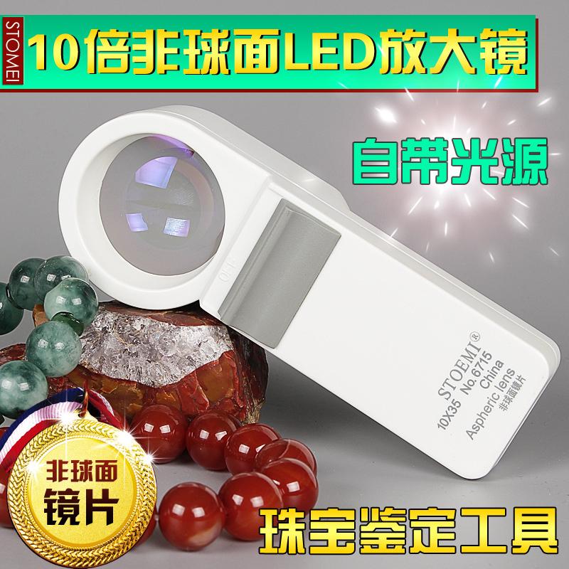 思多美 手持放大镜 手电照明式10倍放大镜 非球面镜片6715