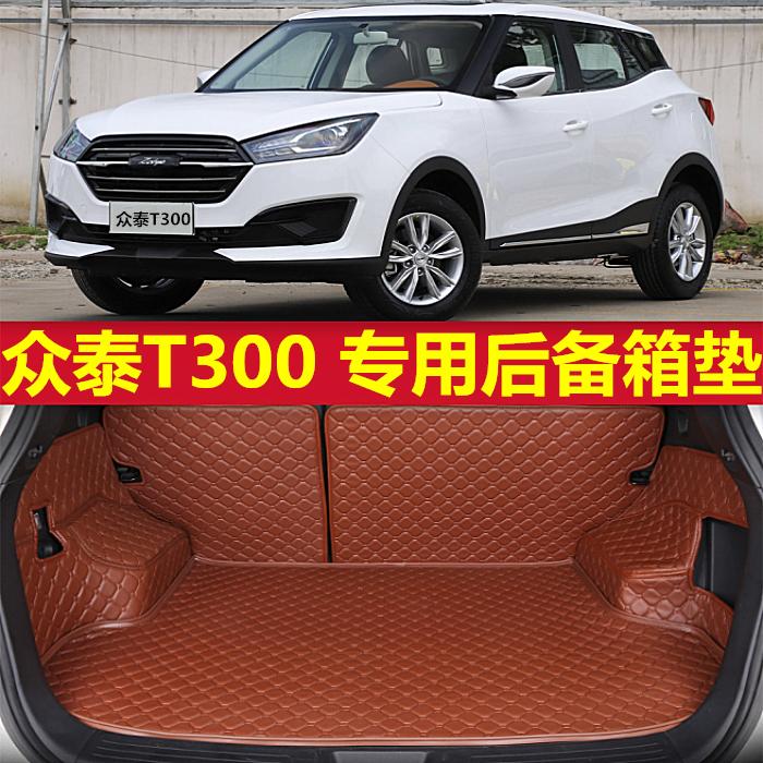2017--19款众泰T300专用全包围后备箱垫汽车尾箱垫防水背仓行李垫
