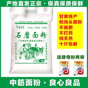 中筋白面粉家用甘肃非转基因农家馒头包子面包凉皮通用5kg小麦粉
