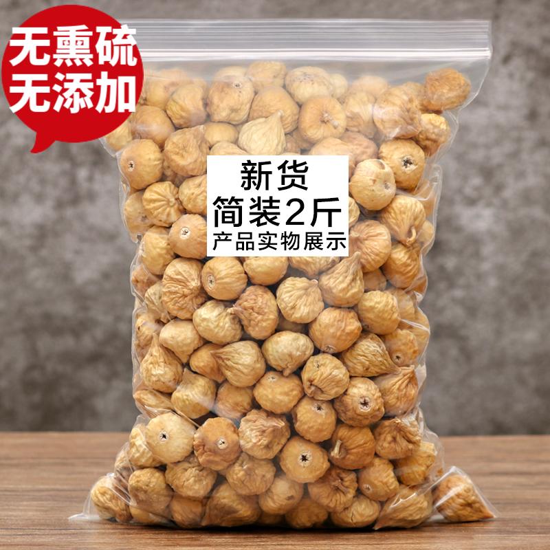 新疆特产无花果干2斤非新鲜特级无花干果煲汤用小零食500g散装5斤