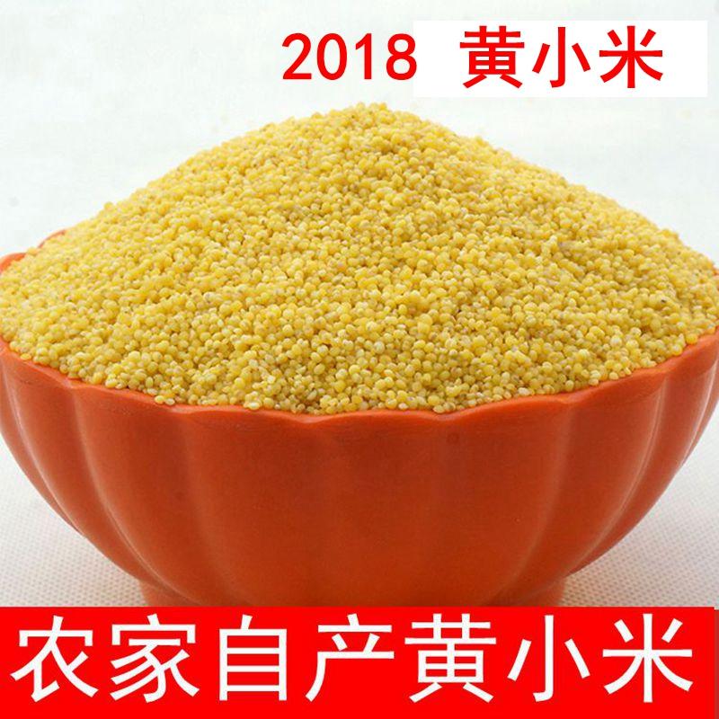 农家小米粮食 小黄米新米 吃的小米粥 黄小米月子米 小米杂粮250g满3.20元可用1元优惠券