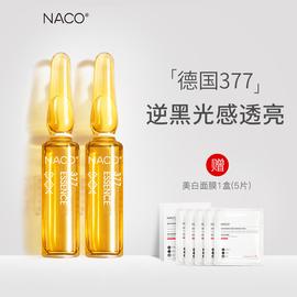NACO377原液安瓶精华液熊果苷面部小安瓶提亮补水保湿修护缩毛孔图片