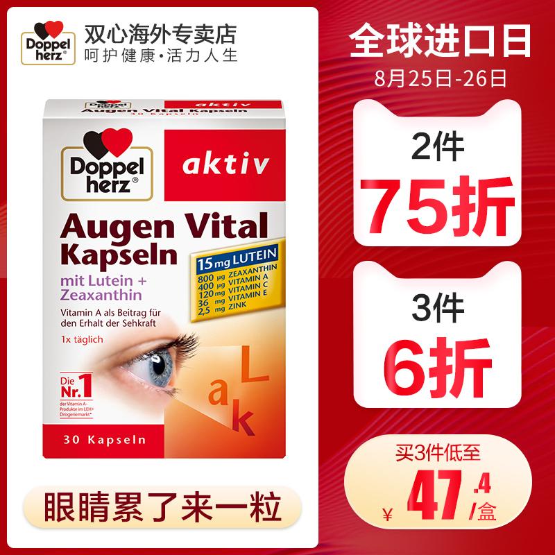 德国双心多维叶黄素护眼软胶囊缓解眼疲劳防近视缓解干涩