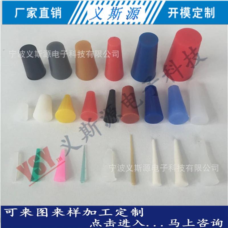上海堵孔硅胶塞锥形孔塞子耐高温硅胶套电镀保护密封套电镀胶粒