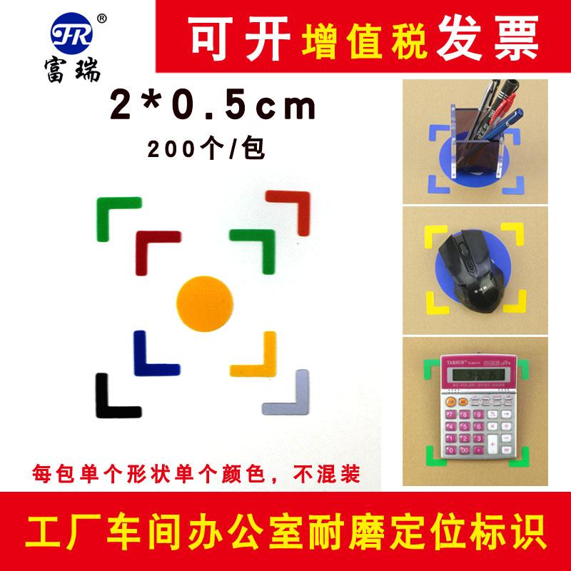 L型2*0.5四角定位贴 4角定位定置标识管理5S定位贴6S定位银行标签