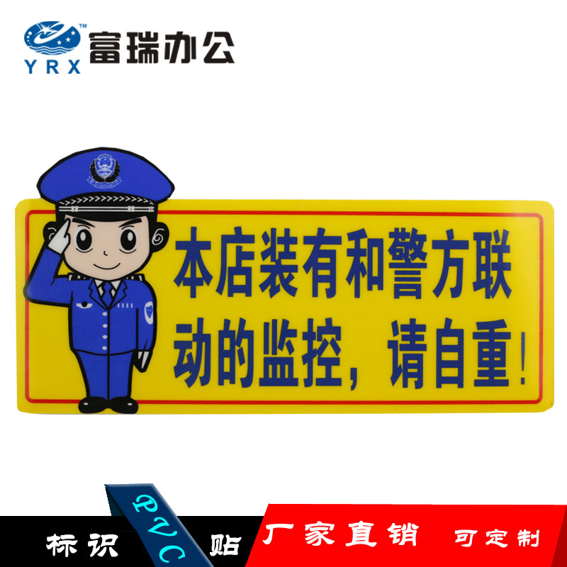 Our store is equipped with a monitoring system linked with the police. Please pay attention to it. There is 24-hour monitoring in the police notice board room