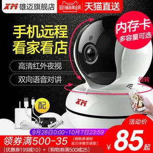 網絡高清套裝夜視室內家用監控器手機室外遠程wifi雄邁攝像頭無線