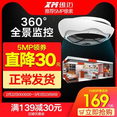 雄迈360度全景监控摄像头高清夜视手机远程家用监控器无线wifi