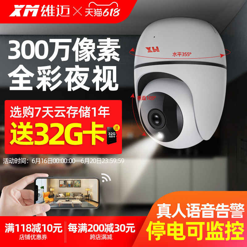 雄迈全彩夜视监控摄像头无线wifi高清360度家用监控器手机远程